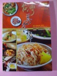 【CS超聖文化讚】台灣美食節 2011...