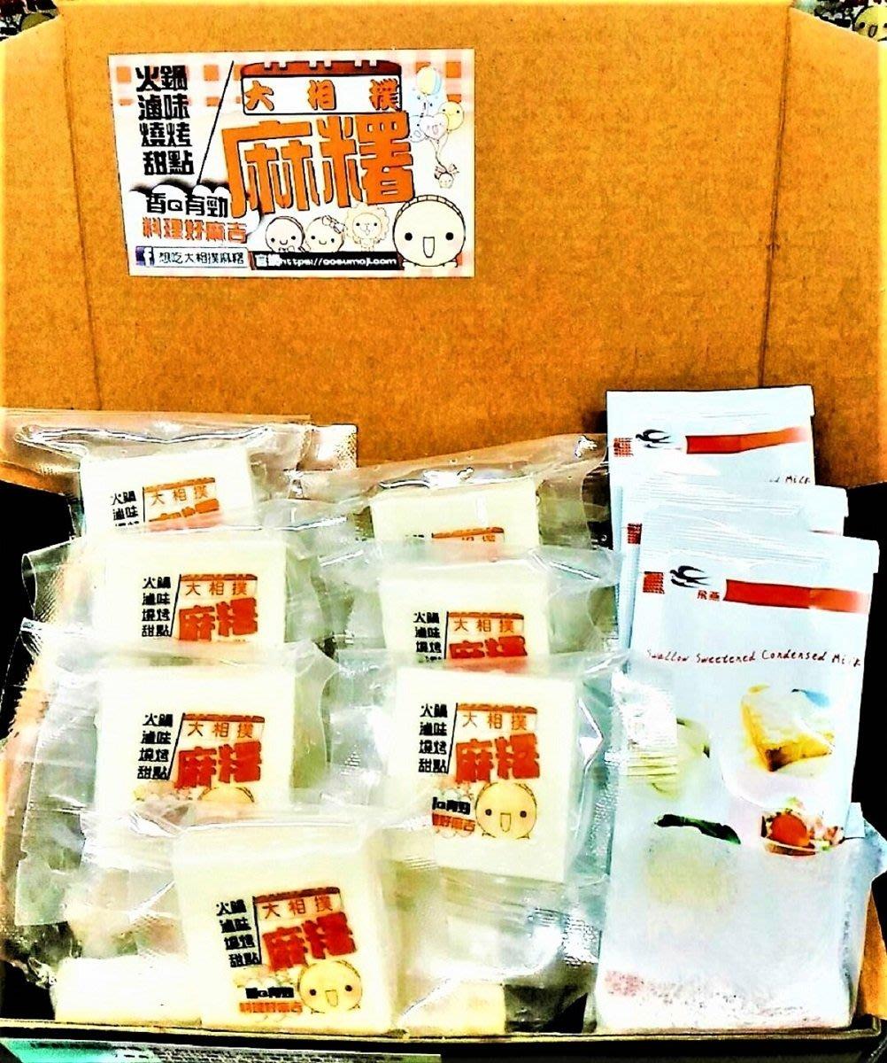 日式年糕/麻糬節慶特販版禮盒-- 銅板價格給您檢驗合格,安心好吃的好麻糬