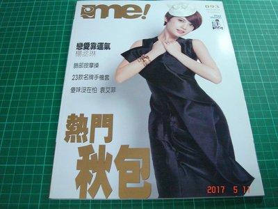 《me! 雜誌 093 》2012.08.30 內有:楊丞琳 袁艾菲  9成新 【CS超聖文化讚】