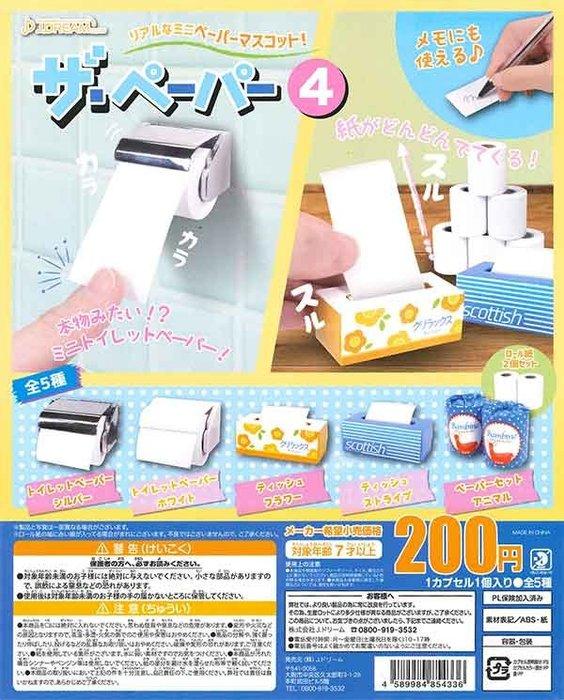 【扭蛋屋】THE PAPER抽取式便條紙P4《全5款》