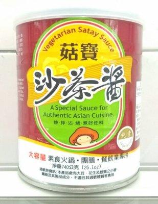 沙茶醬 740g 純素 醬料 調味料 團購人氣美食伴手禮 年貨 火鍋料 素食 熱賣熱門商品 年菜 菇王 咖哩醬