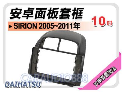 【提供七天鑑賞】DAIHATSU Sirion 2005~2011 10吋安卓面板框 套框 DA-2011X
