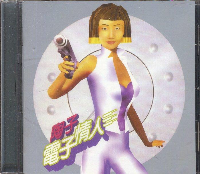 【塵封音樂盒】陶晶瑩 - 電子情人