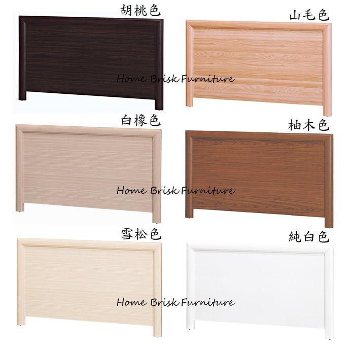 【宏興HOME BRISK】維拉妮卡3.5尺床頭片,另有3尺。胡桃色/白橡色/雪松色/山毛色/柚木色/白色,《UU新品》