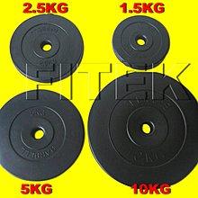【Fitek 健身網】水泥槓片1.5公斤槓片*4片+1吋快速卡扣*2組(4個)☆重量訓練初學適用㊣台灣製