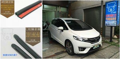 【武分舖】 Honda FIT  3代   專用 A柱隔音條+C柱隔音條 防水條 防塵條 套裝組合-靜化論