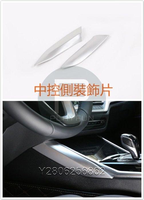 BMW G20 G21 2020 3系 中控 側面 裝飾 車內 改裝 318 320 330 M3 M4