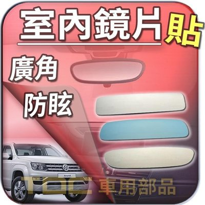 【TDC車用部品】【藍鏡】福斯,AMAROK,SHARAN,T-Cross,TIGUAN,VW,後視鏡,室內,車內,鏡片