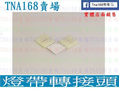 【TNA168賣場】L型 卡扣 免焊接頭 轉接頭 連接器 LED全彩燈帶 WS2812B
