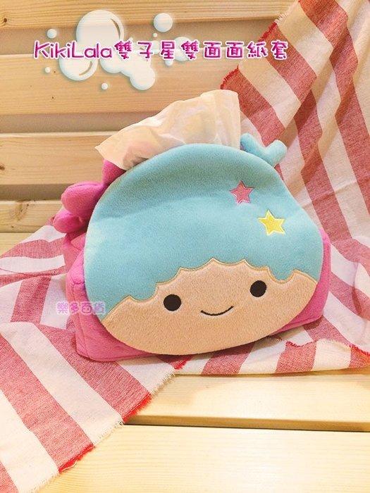 樂多百貨 日本夢幻雙子星雙面立體面紙盒套KIKILALA汽車家居佈置/另有安全帶/抱枕/非KITTY迪士尼蛋黃哥史奴比