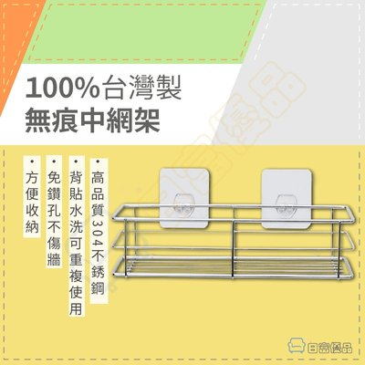 【現貨】304不鏽鋼 中型置物架 100%台灣製 廚房 置物架 收納架 無痕可重複貼 免釘鑽免膠條