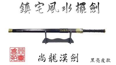 【喬尚拍賣】鎮宅風水寶劍=尚龍漢劍(黑亮皮)蝕刻花紋.附刀架