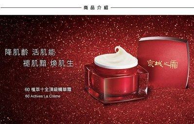 京城之霜 牛爾親研60植萃十全頂級精華霜ex升級版50g