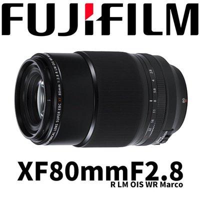 【新鎂】FUJIFILM 平輸 XF 80mm F2.8 R LM OIS WR Marco 鏡頭