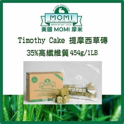 【阿肥寵物生活】美國摩米 MOMITimothy Cake 提摩西草磚 35%高纖維質 454g 兔飼料 牧草