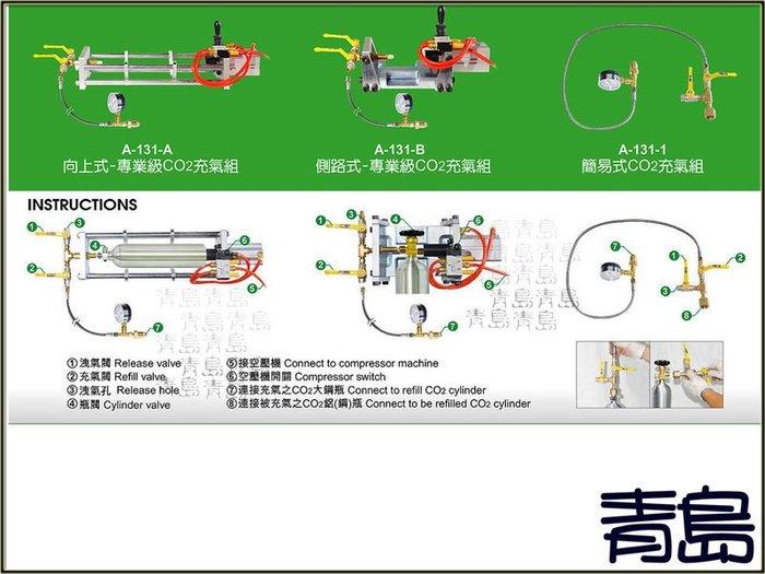 AA。。。青島水族。。。A-131-1台灣UP雅柏--CO2鋼.鋁瓶填充組==充氣管線+球閥(含錶)總長4尺