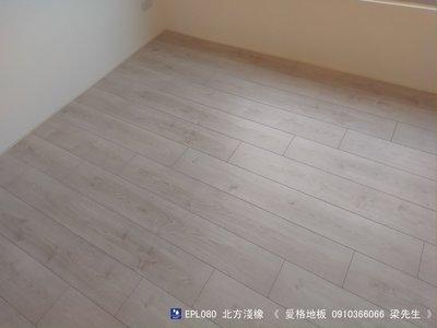 ❤♥《愛格地板》EGGER超耐磨木地板,「我最便宜」,「EPL080北方淺橡」,「現場完工照片」08007