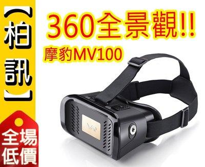 【柏訊】 摩豹MV100 3D眼鏡虛擬實境頭戴裝置 穿戴裝置 360度全景觀體驗 可配帶眼鏡使用!