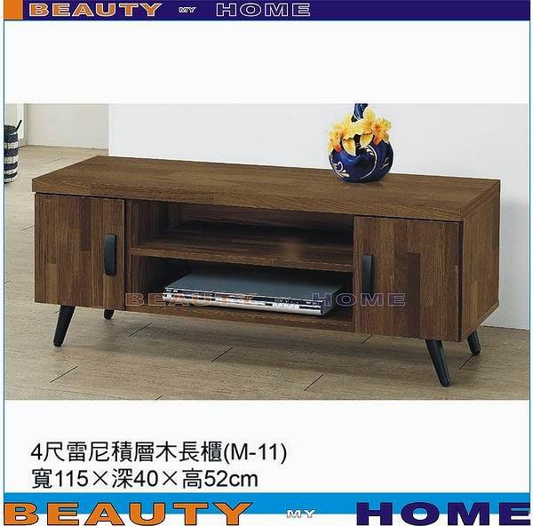 【Beauty My Home】20-HL-282-05雷尼積層木4尺電視櫃【高雄】