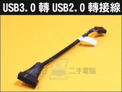 【樺仔3C】USB3.0轉USB2.0轉接線 USB3.0 19針轉9針USB2.0排母 USB 3.0轉 2.0