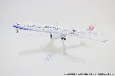 ✈A350-900XWB 藍鵲號 》空中巴士Airbus 飛機模型 飛行大使 藍鵲號 1:200 B-18908 華航
