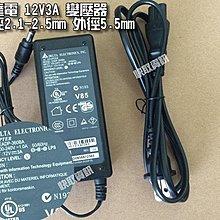 高雄 監視器 12V3A 變壓器 CCD 專用攝影機 雙線電子式 器材批發 保證足流 監控攝影機 另有12V5A