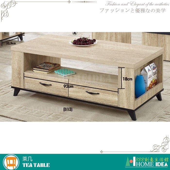 「888創意生活館」399-X252-04多瓦娜大茶几$4,200元(10茶几小茶几邊桌茶几桌子摺疊桌)宜蘭家具