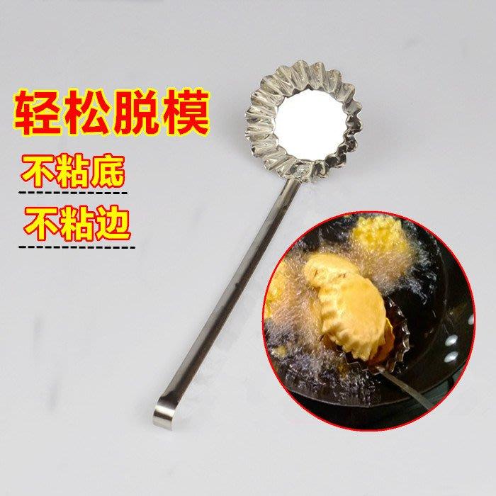 模具  蘿卜絲餅模具油墩子模具家用炸勺油炸模圓形鍋巴蝦餅勺不粘油端子