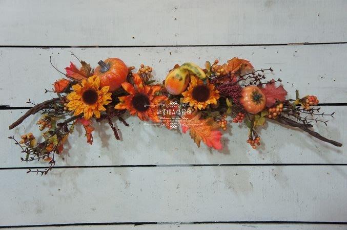 ~*歐室精品傢飾館*~ 人造花花藝設計~太陽花/向日葵/南瓜/果實門楣吊飾.掛飾~新款上市~限量特價~