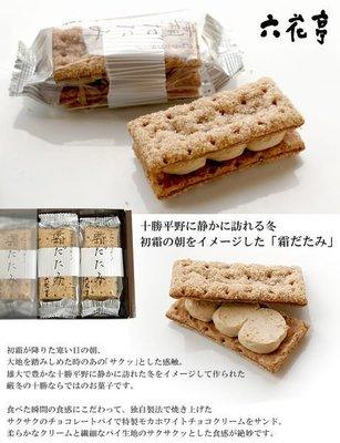 *日式雜貨館*日本 北海道 六花亭卡布...