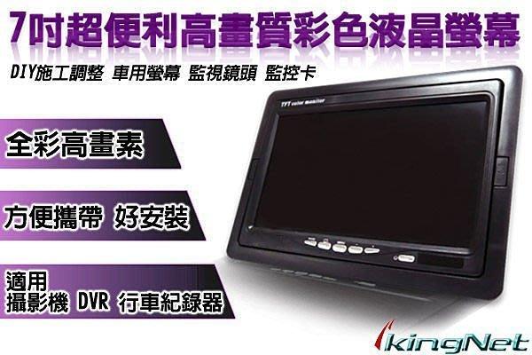 監視器 7吋彩色高畫質液晶螢幕 體積小超便利 數位監控施工調整 車用螢幕 監視鏡頭 監控螢幕