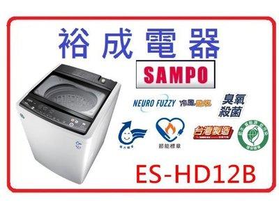 【裕成電器‧來電絕對更便宜】聲寶 單槽變頻洗衣機 ES-HD12B 另售 NA-V120DBS  國際牌  東元