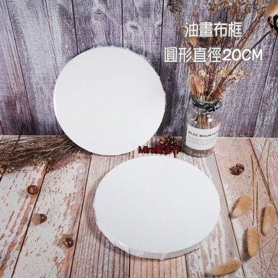 油畫布框【圓型20cm】~【Mira愛手作】蝶古巴特 decoupage 拼貼 DIY 手作 材料 彩繪