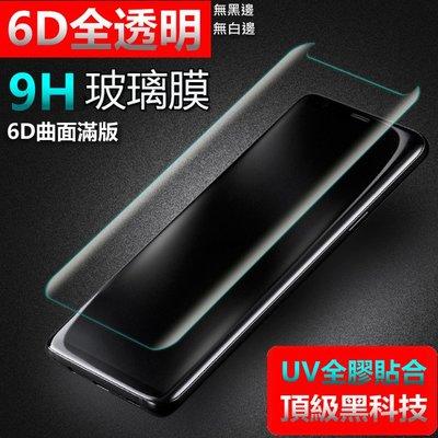 (UV 6D全透明)頂級 三星 3D S9 S9+ S8 S8+ NOTE8 全膠貼合 無黑邊 曲面滿版 玻璃貼 保護貼