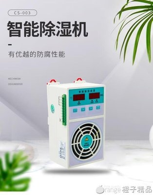五兆電力 開關櫃除濕器CS003充氣櫃排水型電櫃除濕機電力除濕器~陶陶百貨
