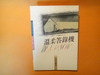 【愛悅二手書坊 20-28】溫柔答錄機    王中言/著   躍昇文化