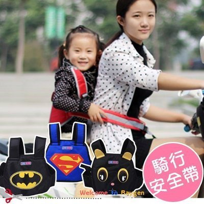八號倉庫  卡通 安全騎行帶摩托車騎行帶寶寶綁帶兒童安全外出 【2D220E518】