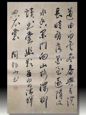 【 金王記拍寶網 】S230. 中華民國第四任行政院長 閻錫山 款 手繪書法一張 罕見稀少~