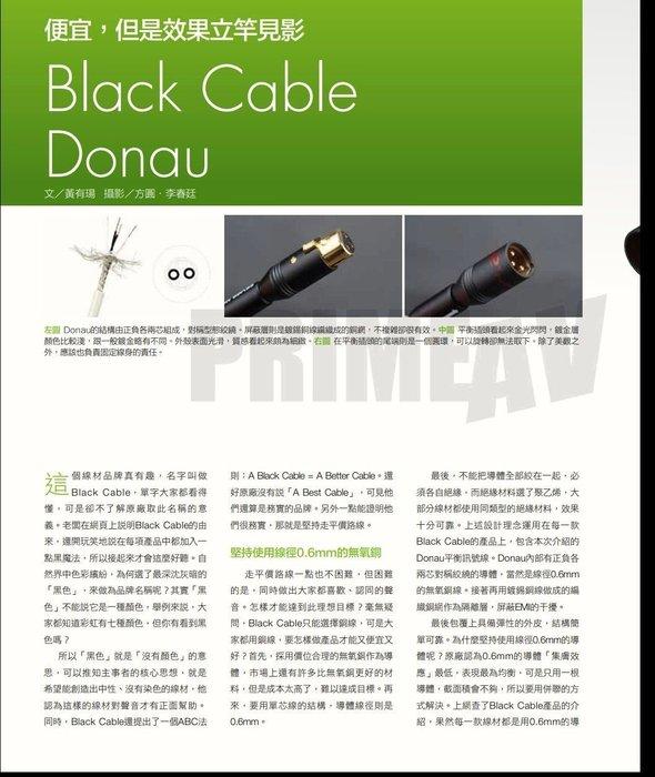 德國Black Cable Donau多瑙河訊號線1.5米一對(每米定價1550)
