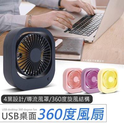USB桌面360度風扇 迷你扇 電扇 桌扇 可調節傾斜角度