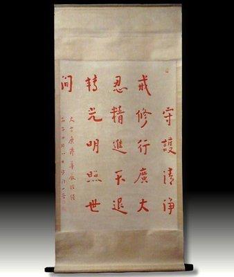 【 金王記拍寶網 】S434  清 中國著名藝術家教育家 弘一法師 近代佛教律宗高僧 手繪硃砂書法中堂  捲軸一幅 ~