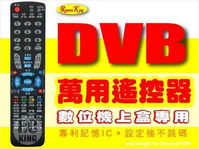 【遙控王】DVB數位機上盒多功能遙控器_適用Realise瑞林_DTB-108