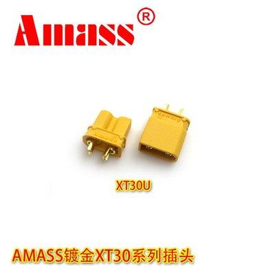 原廠 AMASS XT30U 公母一對 公插 母插