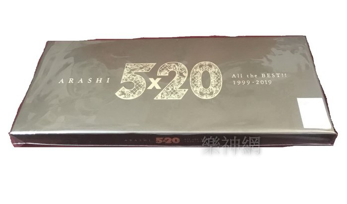 嵐Arashi 5×20 All the BEST!! 1999-2019 (日版初回4 CD+DVD限定盤1)~全新