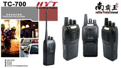 ~No1南霸王 無線~HYT TC-700 業務型 免執照 手持對講機 軍規認証 防水防震 耐撞抗摔