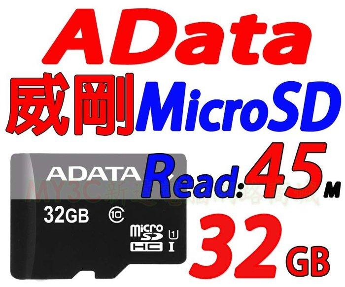 威剛 記憶卡 32G Micro SD 32GB U1 另有 創見 SanDisk 16G 16GB 64G 64GB