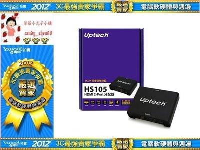 【35年連鎖老店】登昌恆 Uptech...