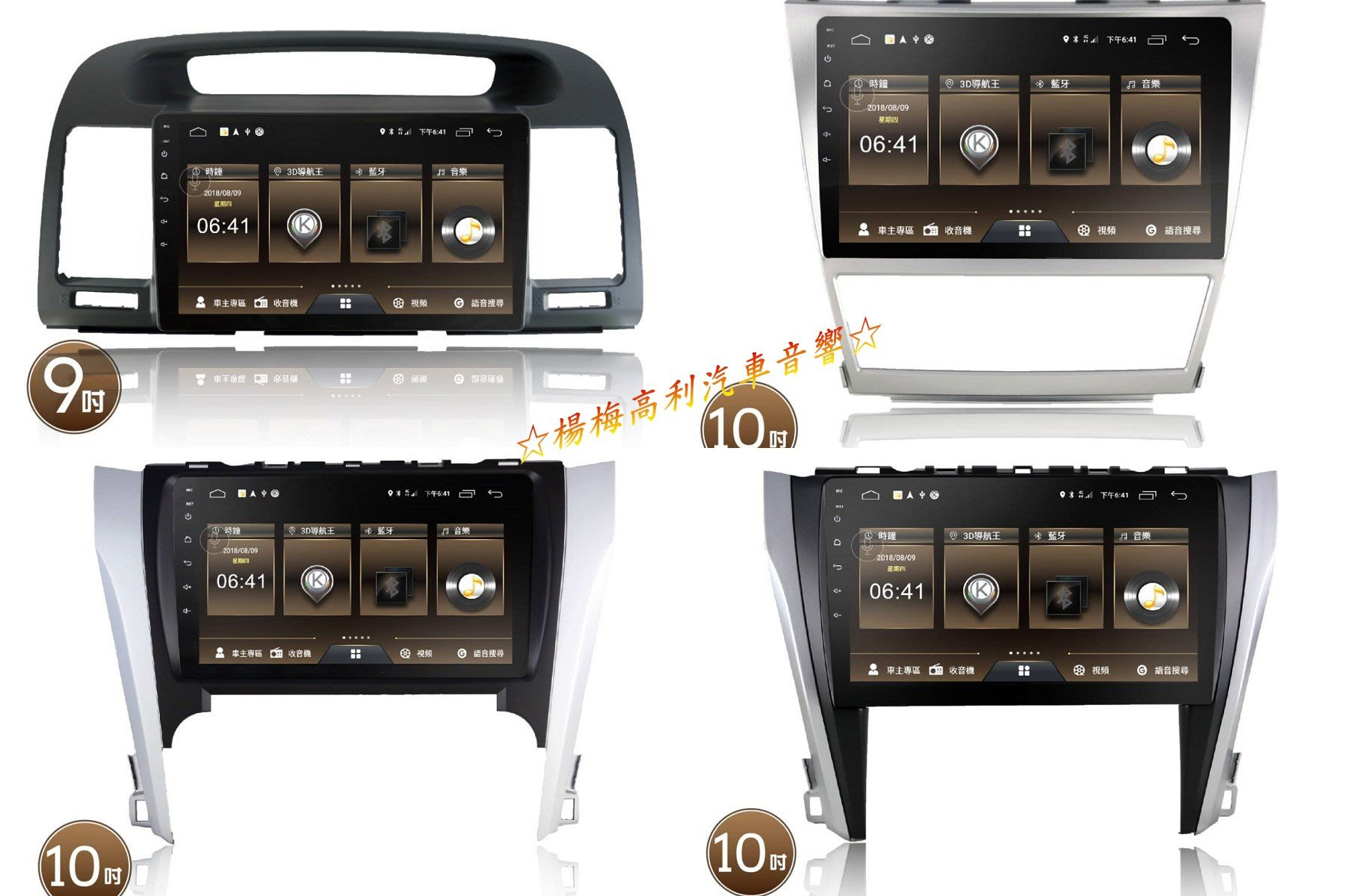 ☆楊梅高利汽車音響☆ JHY MS6 PRO-CAMRY專用多媒體安卓機(內建4G網路、藍芽、導航、WIFI手機互連)