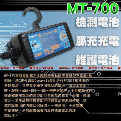 ☆電池達人☆ MT-700 充電器 適用6V 12V 脈衝式充電機 雙電壓 檢測機能 鋰鐵電池 LCD液晶 汽機車 重機