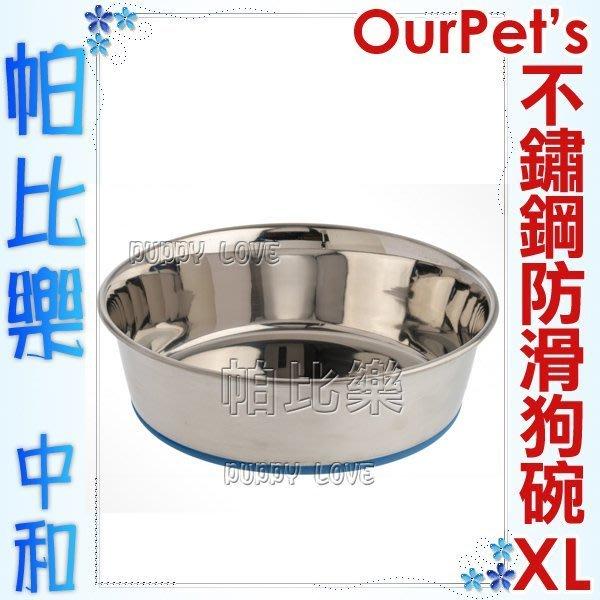 ◇帕比樂◇美國Ourpets犬用不鏽鋼防滑碗圓【XL號#4109】耐用好清洗不易茲生細菌,Durapet